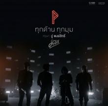 ทุกด้านทุกมุม - POTATO feat.ปู พงษ์สิทธิ์