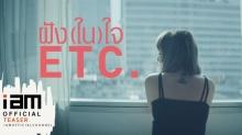 ฝัง(ใน)ใจ - ETC.