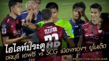 ไฮไลท์ ฟุตบอลโตโยต้าไทยพรีเมียร์ลีกนัดที่ 12 ชลบุรี เอฟซี ชนะ เอสซีจี เมืองทองยูไนเต็ด 2-1 ประตู