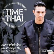 อย่าหาว่าฉันร้าย (Dont Judge Me) feat.Big P Thaikoon : Timethai