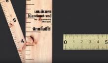 เซนติเมตร - เพลงใหม่ล่าสุด ฟักกลิ้ง ฮีโร่