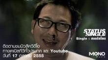 สเตตัสโสด : Status Single [Full Song]