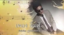 MV ยิ้มสู้ เพลงในโครงการคีตราชนิพนธ์ โดย Getsunova