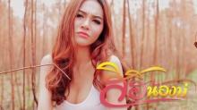 ไม่ดูไม่ได้แล้ว!!! MV สิฮิน้องบ่ ของ กุ้ง สุภาพร ยอดวิวทะลุ 40 ล้าน