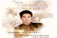 ปลายทางที่ว่างเปล่า ( All I've Got ) OST. Club Friday Celeb's Stories