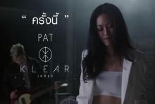 ครั้งนี้ - PAT KLEAR