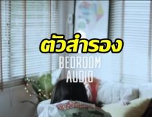 ตัวสำรอง - Bedroom Audio