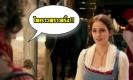 """ไพเราะเพราะพริ้ง!! ฟังเสียง Emma watson ขับขาน คลิปแรก ในบท """"Belle"""" จากหนัง Beauty and the Beast(มีคลิป)"""