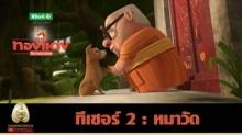 คุณทองแดง The Inspirations : ตอน หมาวัด (Official Teaser 2)