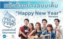 พรจากฟ้า ตัวอย่างฉบับเต็ม version Happy New Years หนังรักที่ดีต่อใจ
