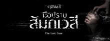 สยองพลิกวงการหนังไทย!!!  มือปราบสัมภเวสี: The Lost Case หนังผี found footage เรื่องแรกของประเทศไทย (มีคลิป)