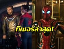มาแล้ว ! ทีเซอร์ล่าสุด Spider-Man: Far From Home เปิดประเด็นจักรวาลคู่ขนาน