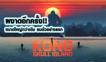 อสุรกายยักษ์แห่งป่าดงดิบ!! ตัวอย่างแรก Kong: Skull Island จัดเต็มขนาดนี้บอกเลยมันส์แน่นอน