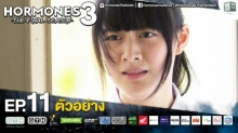 ตัวอย่าง Hormones 3 The Final Season EP.11