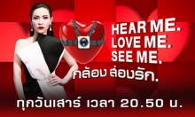 HEAR ME LOVE ME SEE ME กล้องส่องรัก EP.04