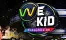 We Kid Thailand เด็กร้องก้องโลก EP.10