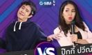 Lip Sync Battle Thailand EP.8 โบ ธนากร VS. ปุ๊กกี้