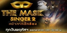THE MASK SINGER หน้ากากนักร้อง 2  EP.1