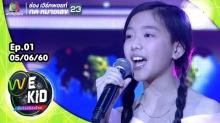 We Kid Thailand เด็กร้องก้องโลก EP.1