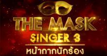 THE MASK SINGER หน้ากากนักร้อง 3 EP.1 Group A