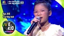 We Kid Thailand เด็กร้องก้องโลก EP.2