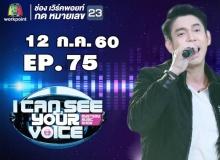 I Can See Your Voice นักร้องซ่อนแอบ EP.75  ทัช ณ ตะกั่วทุ่ง