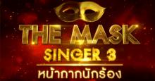 THE MASK SINGER หน้ากากนักร้อง 3  EP.3 Semi-final Group A