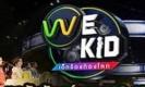 We Kid Thailand เด็กร้องก้องโลก EP.6