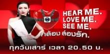 HEAR ME LOVE ME SEE ME กล้องส่องรัก EP.9