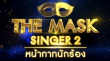 THE MASK SINGER หน้ากากนักร้อง 2  EP.10  Group D