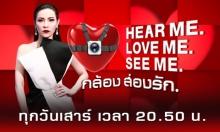 HEAR ME LOVE ME SEE ME กล้องส่องรัก   EP.01