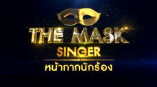 THE MASK SINGER หน้ากากนักร้อง 2  EP.5  Semi-Final Group A