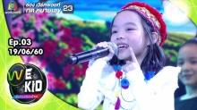 We Kid Thailand เด็กร้องก้องโลก EP.3