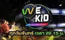 We Kid Thailand เด็กร้องก้องโลก EP.4