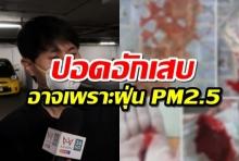 หนุ่มปอดอักเสบรุนแรง ไอเป็นเลือด เชื่อเกิดจากพิษฝุ่น PM2.5  (คลิป)