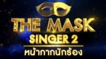 THE MASK SINGER หน้ากากนักร้อง 2 EP.12 Semi-final Group D