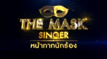 THE MASK SINGER หน้ากากนักร้อง 2 EP.22 - 1+2 แฟน รีเควสต์