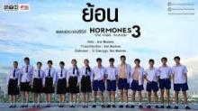มาแล้ว!! รอกันอยู่ใช่มั๊ย MV ตัวเต็ม ย้อน OST. Hormones 3