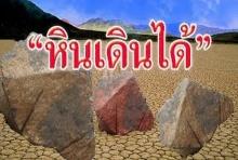 ไขปริศนาปรากฏการณ์ หินเดินได้