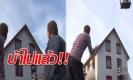 """บ้าไปแล้ว!!! 2 หนุ่มเล่นพิเรน อัดคลิป """"ปล่อยน้ำท่วมบ้านตัวเอง"""" จนพังถล่ม! (คลิป)"""