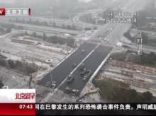 ทึ่งสุดสุด!! พี่จีนสร้างสะพานเสร็จภายใน 43 ชม.