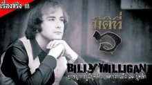 เปิดประวัติ บิลลี่ มิลลิแกน อาชญากรผู้มีบุคลิกภาพต่างกันถึง 24 บุคลิก!!! ต้นแบบตัวละครจากภาพยนตร์เรื่อง split