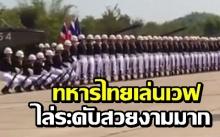 ชาวเน็ตแห่ไลค์!! คลิปพิธีสวนสนามของทหารไทย สวยงามมาก (มีคลิป)