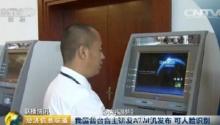 ATM จดจำใบหน้า ไม่ต้องใช้รหัส เครื่องแรกของโลก!