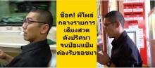 ช็อค!! เทยเที่ยวไทย เจอผีกลางรา่ยการ เสียงสวดปริศนา ทีมงานถึงกับต้องขอขมา (มีคลิป)
