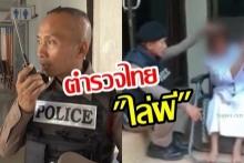 คุณพระ! ตำรวจไทย ไม่แพ้ชาติใดในโลก ทำแบบนี้ก็ได้หรอ ? (มีคลิป)